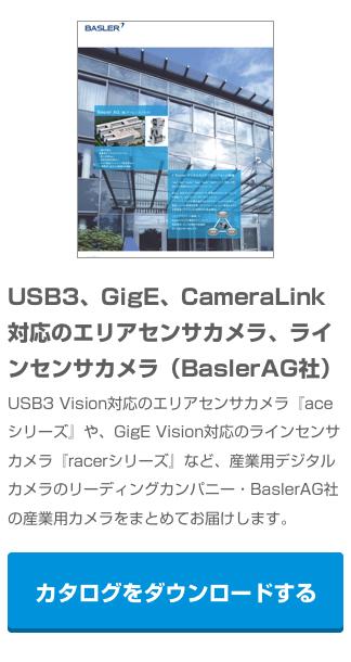 USB3、GigE、CameraLink対応のエリアセンサカメラ、ラインセンサカメラ
