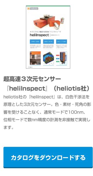 超高速3次元センサー『helilnspect』