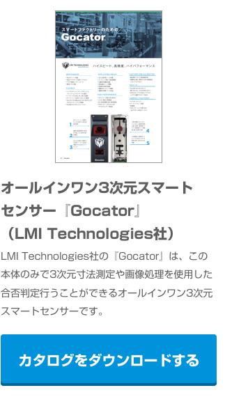 オールインワン3次元スマートセンサー『Gocator』