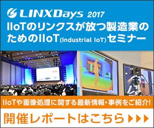 セミナー資料や製品カタログをお届け!IIoTのリンクスが放つ 製造業のためのIIoTセミナー 開催レポート