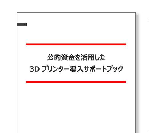 公的資金を活用した3Dプリンター導入サポートブック