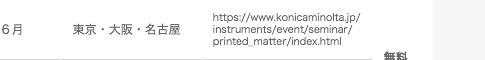 【色・光の基本基礎知識、測定の原理などを解説】印刷物の色計測セミナー