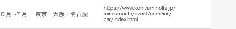 【測定事例を交えて、更に深く掘り下げてご紹介】自動車業界向け光計測セミナー