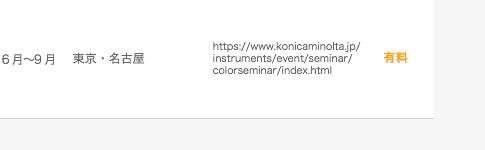 【アカデミックな内容でしっかり色、光の数値化、測定方法について学びたい方向け】財団法人日本色彩研究所理事長 小松原講師によるカラーセミナー・(物体色)ベーシック講座/アドバイス講座・光源色講座(ベーシック)