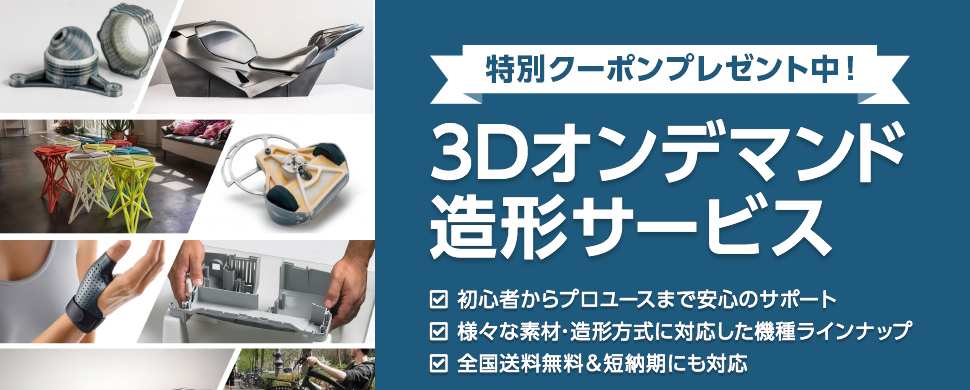 特別クーポンプレゼント中!3Dオンデマンド 造形サービス