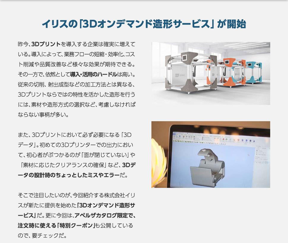 イリスの「3Dオンデマンド造形サービス」が開始