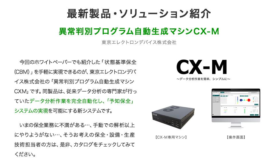 最新製品・ソリューション紹介 異常判別プログラム自動生成マシンCX-M